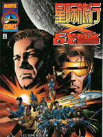星際旅行X戰警