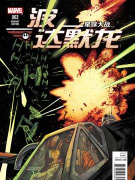 星球大戰:波·達默龍