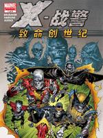 X战警:致命创世纪