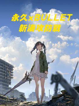 永久xBullet新湊攻防战篇