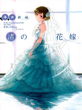 (C94)渚之花嫁