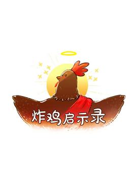 炸鸡启示录