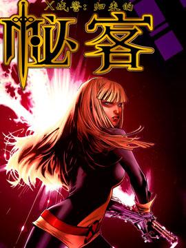 X戰警:歸來的秘客