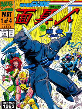 特種部隊:面具人與忍者戰隊