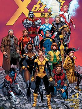 X戰警:始源
