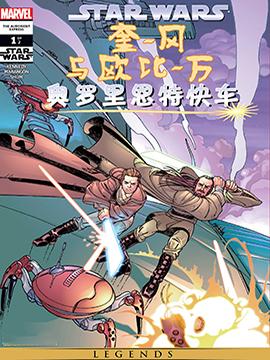星球大战:奎-冈与欧比-旺:奥罗里恩特快车