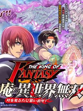 THE KING OF FANTASY 八神庵的异世界无双