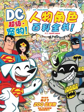 超级宠物人物角色百科全书