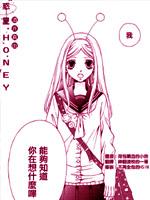 惑星Honey