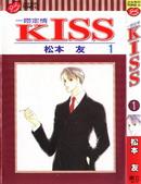 一吻定情Kiss