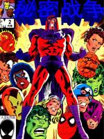 驚奇超級英雄之秘密戰爭