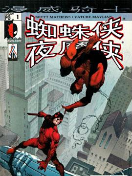 漫威騎士:蜘蛛俠與夜魔俠