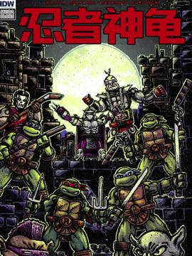 忍者神龟:美高变种大混乱
