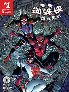 神奇蜘蛛俠:再續誓言V2