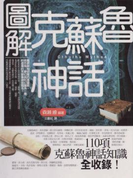 图解克苏鲁神话
