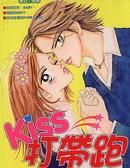 Kiss打带跑