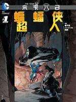 新52蝙蝠侠与超人:未来末日
