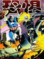 惡靈騎士-美國隊長恐懼
