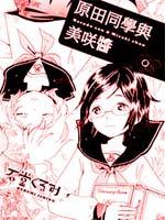 原田同学与美咲酱