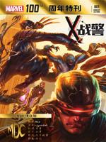 X戰警一百周年特刊