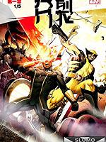 X戰警:分裂