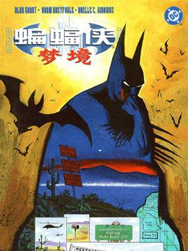 蝙蝠侠:梦境