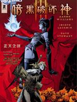 暗黑破坏神3:正义之剑