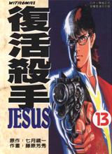 复活杀手JESUS