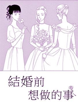 结婚前想做的事