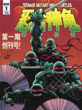 忍者神龟V3