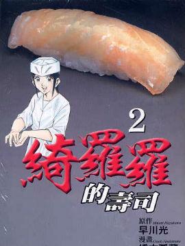 绮罗罗的寿司