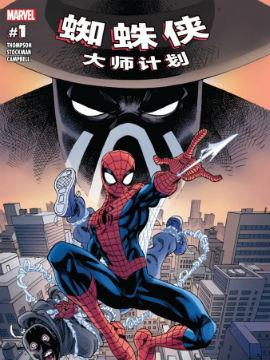 蜘蛛侠:大师计划