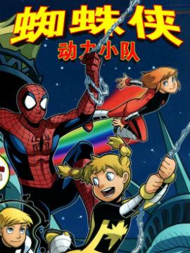 蜘蛛俠與動力小隊