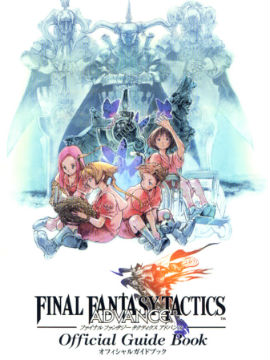 最终幻想战略版公式设定资料集