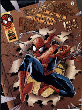 蜘蛛俠不為人知的故事