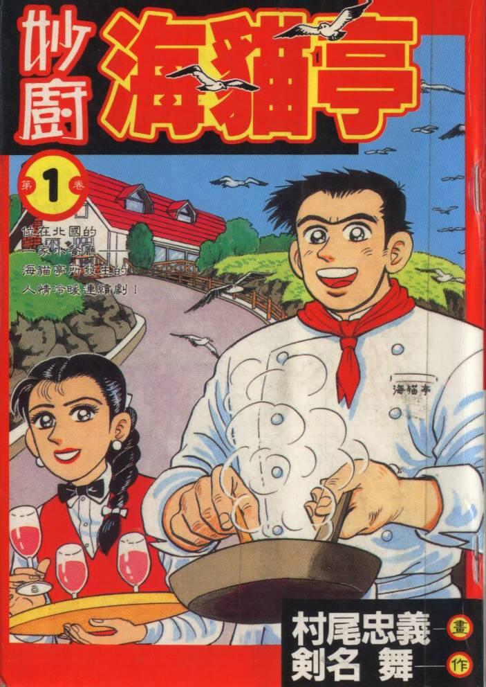 妙厨海猫亭