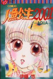 人鱼公主2001