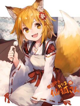 賢惠仙狐小姐