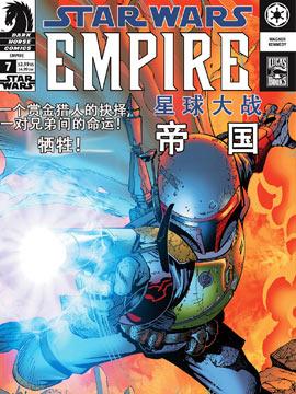 星球大战:帝国 两个小短篇