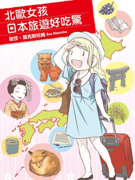北欧女孩日本旅游好吃惊