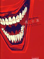 蝙蝠侠:我,小丑