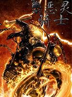 惡靈騎士 天譴之路