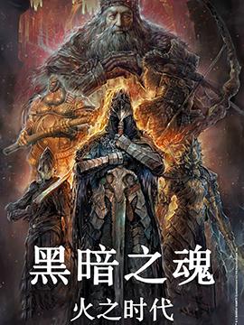 黑暗之魂:火之时代