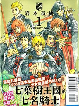 七叶树王国的七名骑士