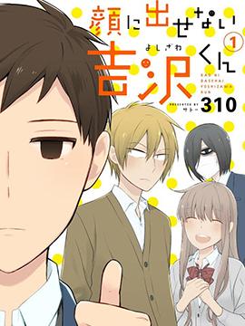 无法表露感情的吉沢同学