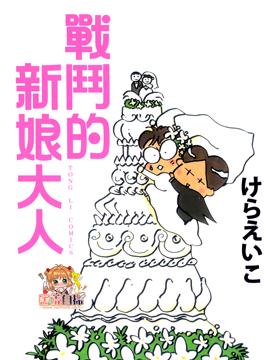 战斗的新娘大人