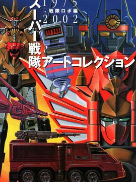 超级战队机器人艺术收藏
