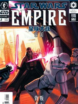 星球大战:帝国:背叛
