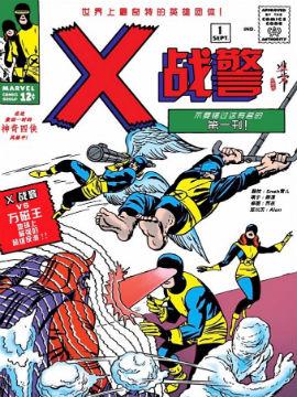 不可思議的X戰警