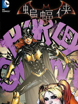 蝙蝠侠:阿卡姆骑士  蝙蝠少女与哈莉·奎茵
